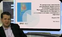 Гипотиреоз: проблемы диагностики и лечения. Фадеев В.В. (часть 2)