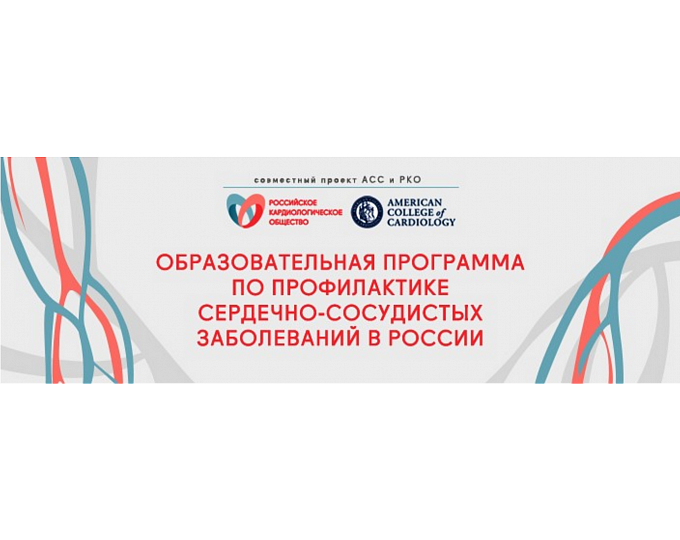Educational program for the prevention of cardiovascular diseases in Russia