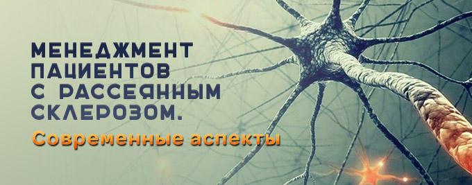 Моноклональные при рассеянном склерозе